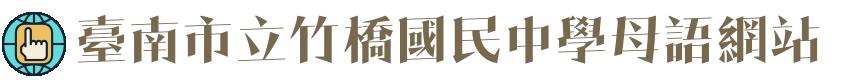 臺南市立竹橋國民中學母語網站